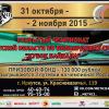 Анонс открытого чемпионата Иркутской области по бильярдному спорту «Кубок Байкала»