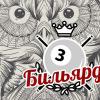 Анонс отборочного этапа Кубка ФБС НСО 2015. Свободная пирамида.