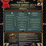 Финал «Prince Open» 2015 по свободной пирамиде. Страница турнира