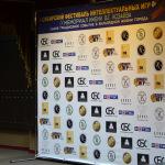 I Сибирский фестиваль интеллектуальных игр. Что нас ждёт?