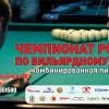 Анонс чемпионата России 2016 в Иркутске, «Комбинированная пирамида»