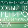 Подучимся играть на бильярде: «Дополнение к особому подходу тренировки своего и чужого шара»