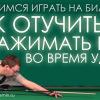 Подучимся играть на бильярде: «Как отучиться зажимать кий во время удара»