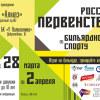Юношеское первенство России 2016 в Новосибирске. Страница турнира