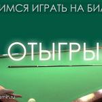 Подучимся играть на бильярде: «Отыгрыш»