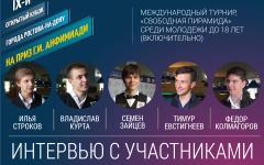 Интервью с участниками IX кубка Ростова-на-Дону на приз Г.И. Анфимиади