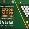 Анонс V международного бильярдного турнира Кубок Мэра Москвы 2016