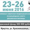 Чемпионат СФО 2016 в Иркутске. Страница турнира.