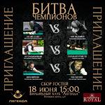 Битва чемпионов. «Легенда» vs «Royal», 18 июня