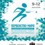 Юношеское первенство мира 2016. Страница турнира.
