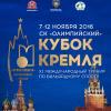 Анонс «Кубка Кремля» 2016 по бильярду