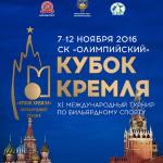 XI бильярдный турнир «Кубок Кремля» 2016. Страница турнира.