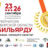 Анонс кубка губернатора НСО 2016 по русскому бильярду