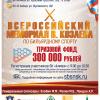 Анонс X Мемориала имени В.Г. Козаева по русскому бильярду