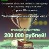 Анонс бильярдного турнира на кубок Сергея Шаталова 2016