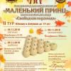Маленький принц 2016 по русскому бильярду, II тур. Страница турнира