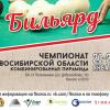 Чемпионат НСО 2017 по «комбинированной». Страница турнира.