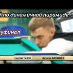 Полуфинал ЧМ 2016 по динамичной пирамиде. ТВ-версия