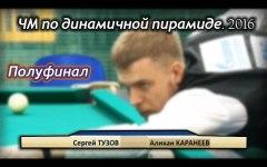 Полуфинал ЧМ 2016 по динамичной пирамиде. ТВ-версия. Русский бильярд