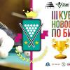 Анонс кубка мэра Новосибирска 2017 по бильярду