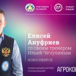 Интервью с Анфимиади 2017: Елисей Ануфриев и Илья Чечулин