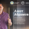 Интервью с Анфимиади 2017: Ашот Абрамов, отец и тренер Иосифа Абрамова