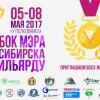 Кубок мэра Новосибирска 2017 по бильярду. Страница турнира