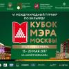 Анонс Кубка мэра Москвы 2017 по бильярду