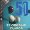 50 трюковых ударов на русском бильярде. Часть 4