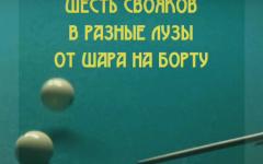 6 cвояков в разные лузы от бортового шара