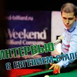 Интервью с Евгением Сталевым о бильярде и покере