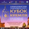 В Москве стартовал XII Кубок Кремля 2017 по бильярдуВ Москве стартовал XII Кубок Кремля 2017 по бильярду