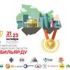 Кубок губернатора НСО 2017 по бильярду. Страница турнира.