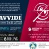 Кубок Саввиди 2017 в Ростове-на-Дону. Страница турнира