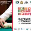 IV Кубок мэра Новосибирска по бильярдному спорту. Страница турнира.