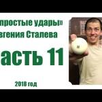 Непростые удары Евгения Сталева. Часть 11.