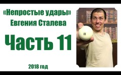 Непростые удары Евгения Сталева на русском бильярде. Часть 11.
